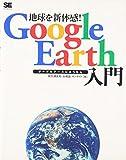 地球を新体感!Google Earth入門 (大型本)