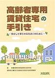 高齢者専用賃貸住宅の手引き—安心して暮らせる住まいのために