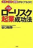 実践ローリスク起業成功法―カネ・コネ・経験がなくてもOK!