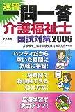 速習 一問一答介護福祉士国試対策〈2006〉