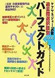 ケアマネジャー試験 過去問選択肢別パーフェクトガイド〈2006〉