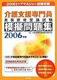 介護支援専門員実務研修受講試験模擬問題集〈2006年版〉