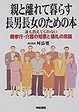 親と離れて暮らす長男長女のための本—誰も教えてくれない親孝行・介護の知恵と儀礼の常識