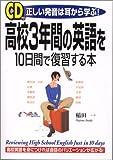 CD付 高校3年間の英語を10日間で復習する本—正しい発音は耳から学ぶ!