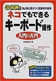 ネコでもできるキーボード操作 入門の入門—あとあと差がつく超基本の基本