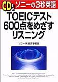ソニーの3秒英語 TOEICテスト600点をめざすリスニング [CD付き]