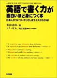 英語で書く力が面白いほど身につく本—日本人がついついやってしまうミスがわかる!