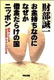 財部誠一 お金持ちなのになぜか借金だらけの国ニッポン―新聞・テレビの「財政論議」がよくわかる本