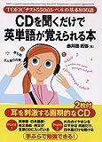 CDを聞くだけで英単語が覚えられる本—TOEICテスト550点レベルの基本800語