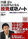 内藤忍のお金持ちになる投資成功ノート