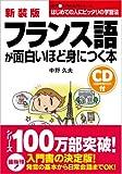 新装版 CD付フランス語が面白いほど身につく本