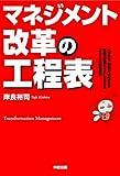 マネジメント改革の工程表