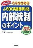 いちばんわかりやすい内部統制のポイント コンパクト版—J-SOX実施基準対応 通勤電車でひとつかみ