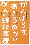 Amazon.co.jp:がんばらず、あきらめないがんの緩和医療
