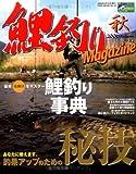 鯉釣りMagazine (2006秋)