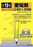 愛知県公立高校入試問題 (平成19年度)