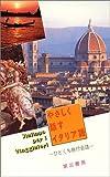 やさしく話すイタリア語―ひとくち旅行会話