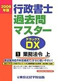 行政書士過去問マスターDX〈2006年版 1〉業務法令・上
