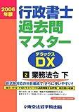 行政書士過去問マスターDX〈2006年版 2〉業務法令・下