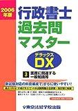 行政書士過去問マスターDX〈2006年版 3〉業務に関連する一般知識等