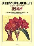 ウィリアム・カーティス花図譜―〈カーティス・ボタニカル・マガジン〉ベストセレクション