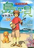 島唄 弾き語りベスト20—沖縄三線で弾く