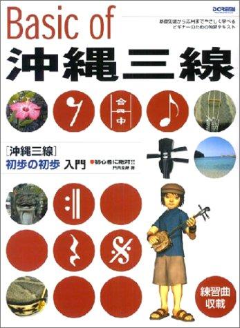 沖縄三線初歩の初歩入門 (楽譜)