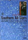 CDで覚えるサザンオールスターズ/ギター・ソロ曲集〈Vol.1〉