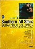 CDで覚えるサザンオールスターズ/ギター・ソロ曲集〈Vol.2〉