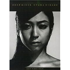 やさしく弾けるピアノソロ 宇多田ヒカル/DEEP RIVER