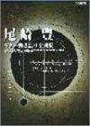尾崎豊/ギター弾き語り全曲集