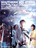 サザンオールスターズ/ギター・ソロ曲集―CDで覚える