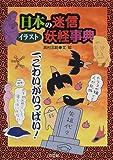 イラスト日本の迷信・妖怪事典〈1〉こわいがいっぱい