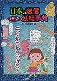 イラスト日本の迷信・妖怪事典〈2〉ゆかいがいっぱい