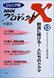 ジュニア版 NHKプロジェクトX〈13〉創造に賭ける!人たちのドラマ