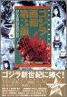 ゴジラ画報―東宝幻想映画半世紀の歩み