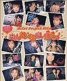 Hello!Project2002 みんな大好き、チュッ!—初めての手づくりアルバム