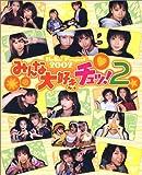 Hello!Project2002 みんな大好き、チュッ! 2—手づくりアルバム