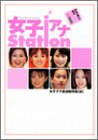 女子アナStation (アフター5編)