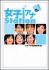女子アナStation (ON AIR編)