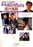 『ペ・ヨンジュン』愛の軌跡―韓国ドラマの謎〈2〉