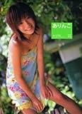 太田在写真集 「ありんこ」