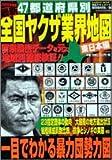 最新全国ヤクザ業界地図―47都道府県別 (2005年度版東日本編)