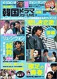韓国ドラマスターLIVE (3)