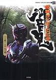 仮面ライダー響鬼 一之巻~二十九之巻 パーフェクト・アーカイブ・シリーズ 1