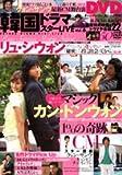 韓国ドラマスターLIVE (Vol.6)