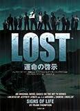 LOST―運命の啓示