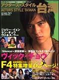 アクターズ・スタイル台湾 Vol.5 (2007 WINTE (5)