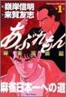 あぶれもん 第1巻—麻雀流浪記 (1)