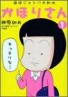 西校ジャンバカ列伝かほりさん 1 (1)